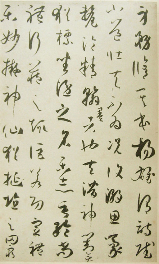 512px-Treatise_On_Calligraphy
