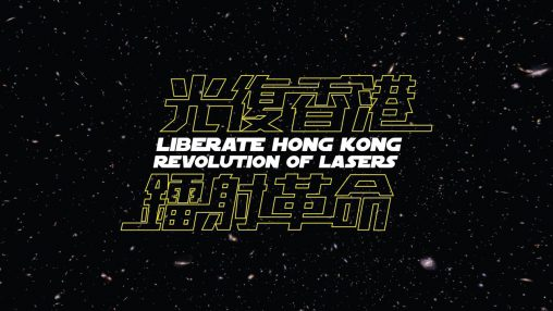Liberate Hong Kong — Revolution of Lasers