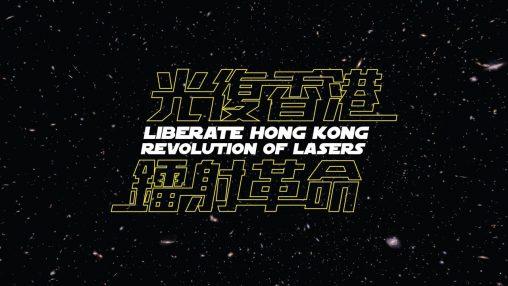 Liberate Hong Kong — Revolution of Lasers
