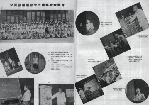Photos from a putonghua teaching exhibition